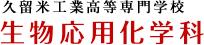 生物応用化学科-久留米工業高等専門学校