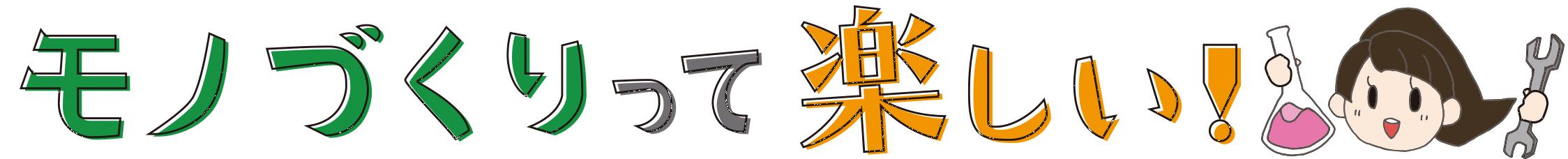久留米高専「モノづくりって楽しい!」プロジェクト