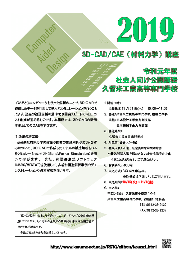 R1年度3D-CAD/CAE(材力)講座_サムネイル画像-thumb-autox848-1339.png
