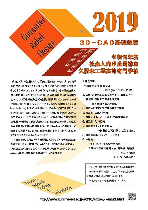 01 R1年度3D-CAD基礎講座チラシ