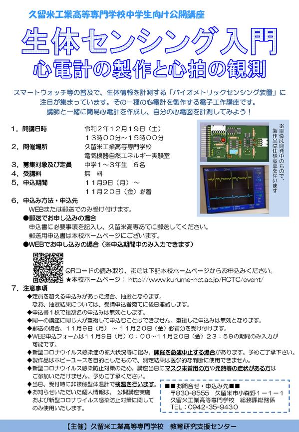 心電図ポスター(1001確定)-thumb-autox866-1543-thumb-600x866-1544.png