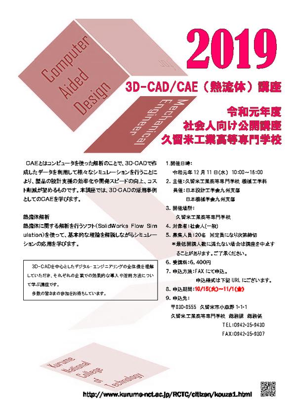 R1年度3D-CAD/CAE(熱流体)講座_サムネイル画像-thumb-autox848-1341.png