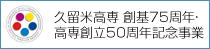 久留米高専 創基75周年・高専創立50周年記念事業