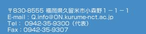 福岡県久留米市小森野1-1-1