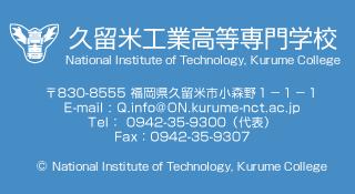 久留米工業高等専門学校